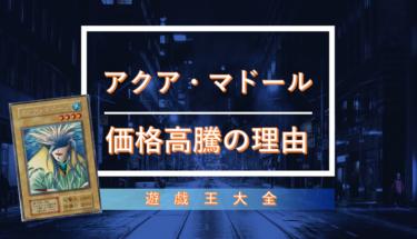 【 遊戯王 】アクア・マドール 超高額の理由に迫る!!