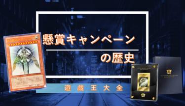 【 遊戯王 】懸賞キャンペーンの歴史 【 狭き門 】