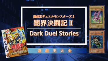 【 遊戯王 】遊戯王デュエルモンスターズⅡ 闇界決闘記 Dark Duel Stories 大全